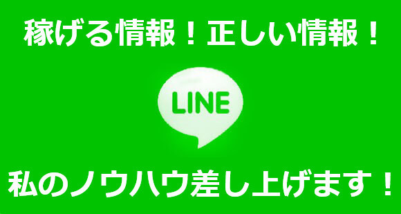 バンク高田 副業リーク LINE