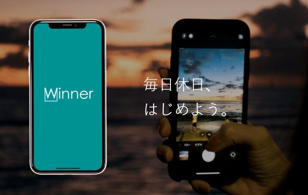 懸賞副業   Winner(ウィナー)