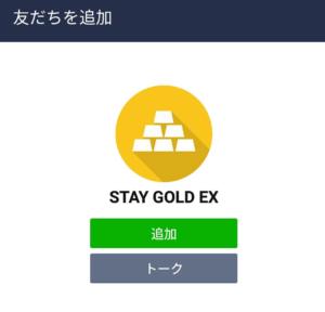 安藤美和 | STAY GOLD EX(ステイゴールドEX)8