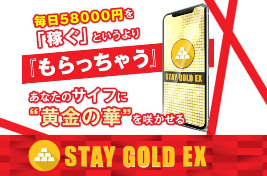 LINE副業   STAY GOLD EX(ステイゴールドEX)