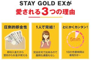 安藤美和 | STAY GOLD EX(ステイゴールドEX)6