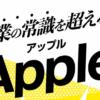 常識を超える副業Apple(アップル)