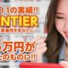 フロンティア(FRONTIER)はFX投資詐欺!?開発者の佐々木は何者?毎日3万円の資産運用副業の内容や口コミを徹底調査!