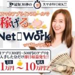 ネットワーク(NET WORK)副業は詐欺!?口コミ評判が悪いけど大丈夫?アプリ登録で10万円稼げる副業内容を徹底調査