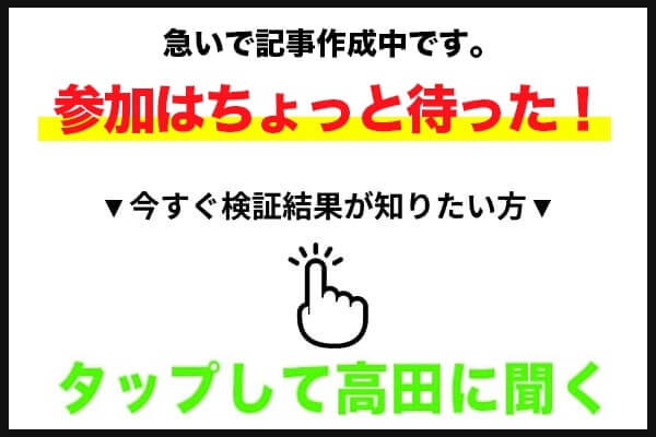バンク高田 副業リーク ネットビジネス詐欺