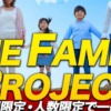 TFP2021(THE FAMILYPROJECT)は詐欺?依田敏男は怪しい人物?仲間の力で1000万円稼げる副業内容や口コミ評判を徹底調査!