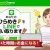 セカンドチャンス(SecondChance)は詐欺副業か!LINE登録は危険?ひらめきをLINEで買い取る仕組みとは?
