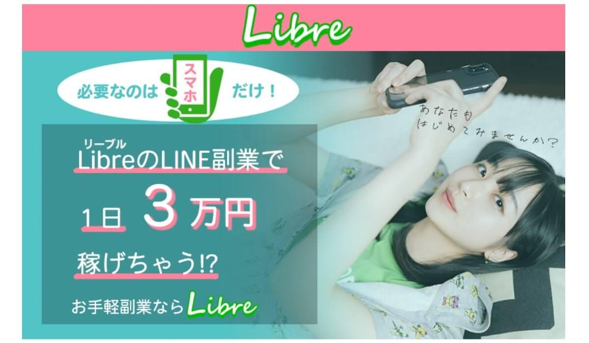 Libre(リーブル)は詐欺!?LINE登録は危険!?誰でも簡単に1日3万円稼げるLINE副業の内容や仕組みとは!